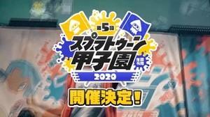 スプラ トゥーン 甲子園 2020