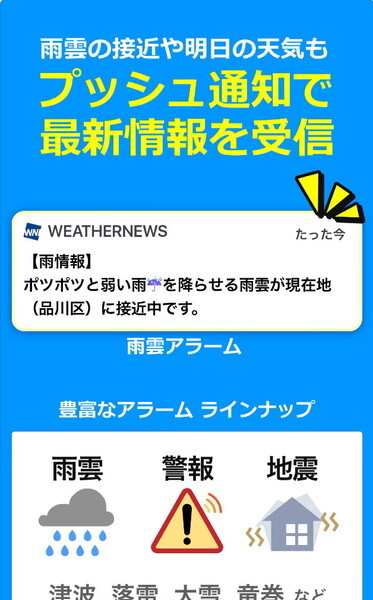 天気 予報 区 品川
