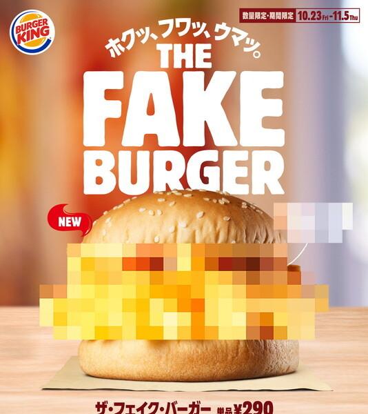 行動 ハンバーガー 荒野 荒野行動でハンバーガーの被り物をGETする方法やBAN対象じゃない?など徹底解説